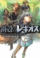 """Kôkaku no regiosu"" - Japanese Movie Poster (xs thumbnail)"