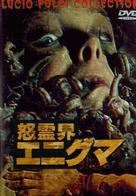 Aenigma - Japanese DVD movie cover (xs thumbnail)
