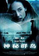 Half Light - Chinese Movie Poster (xs thumbnail)