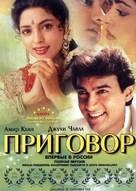 Qayamat Se Qayamat Tak - Russian DVD cover (xs thumbnail)