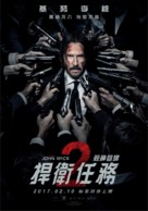 John Wick: Chapter Two - Taiwanese Movie Poster (xs thumbnail)