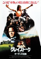 Greystoke - Japanese Movie Poster (xs thumbnail)