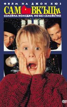 Home Alone - Bulgarian DVD cover (xs thumbnail)