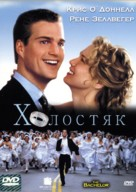 The Bachelor - Russian Movie Cover (xs thumbnail)