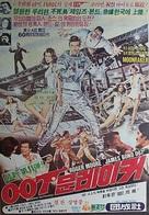 Moonraker - South Korean Movie Poster (xs thumbnail)