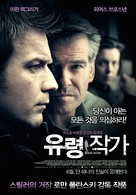 The Ghost Writer - South Korean Movie Poster (xs thumbnail)