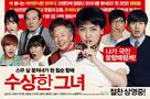 Su-sang-han geu-nyeo - South Korean Movie Poster (xs thumbnail)