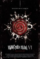 Saw VI - Bulgarian Movie Poster (xs thumbnail)