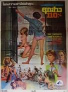 The Concrete Jungle - Thai Movie Poster (xs thumbnail)