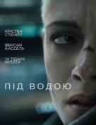 Underwater - Ukrainian Movie Cover (xs thumbnail)
