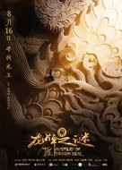 Iron Mask - Chinese Movie Poster (xs thumbnail)