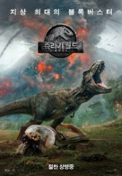 Jurassic World: Fallen Kingdom - South Korean Movie Poster (xs thumbnail)