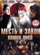 Ram Gopal Varma Ki Aag - Russian DVD cover (xs thumbnail)