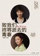 Zhi wo men zhong jiang shi qu de qing chun - Chinese Movie Poster (xs thumbnail)