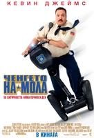 Paul Blart: Mall Cop - Bulgarian Movie Poster (xs thumbnail)
