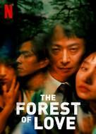 Ai-naki Mori de Sakebe - Video on demand movie cover (xs thumbnail)