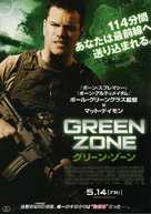 Green Zone - Japanese Movie Poster (xs thumbnail)