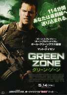 Green Zone - Japanese Movie Poster (xs thumbnail)