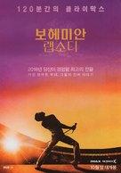 Bohemian Rhapsody - South Korean Movie Poster (xs thumbnail)
