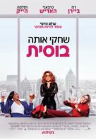 Like a Boss - Israeli Movie Poster (xs thumbnail)