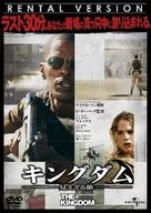 The Kingdom - Japanese Movie Cover (xs thumbnail)