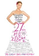 27 Dresses - South Korean Movie Poster (xs thumbnail)