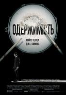 Whiplash - Ukrainian Movie Poster (xs thumbnail)
