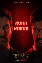 """Lucifer"" - Israeli Movie Poster (xs thumbnail)"