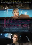 Under the Silver Lake - Japanese Movie Poster (xs thumbnail)