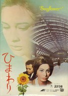 I girasoli - Japanese Movie Cover (xs thumbnail)