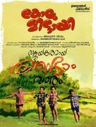 Kolumittayi - Indian Movie Poster (xs thumbnail)