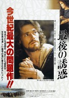The Last Temptation of Christ - Japanese Theatrical movie poster (xs thumbnail)