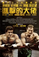 Grudge Match - Taiwanese Movie Poster (xs thumbnail)