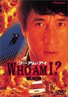 Wo shi shei - Japanese Movie Cover (xs thumbnail)
