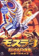 Mosura 3: Kingu Gidora raishu - Japanese Movie Cover (xs thumbnail)
