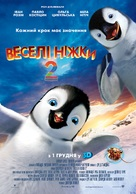 Happy Feet Two - Ukrainian Movie Poster (xs thumbnail)