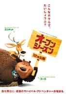 Open Season - Japanese Movie Poster (xs thumbnail)