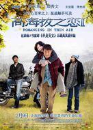 Gao hai ba zhi lian II - Chinese Movie Poster (xs thumbnail)
