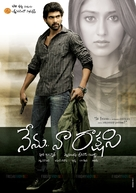 Nenu Naa Rakshasi - Indian Movie Poster (xs thumbnail)