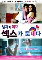 Femmine contro maschi - South Korean Movie Poster (xs thumbnail)
