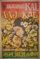 Kal Aaj Aur Kal - Indian Movie Poster (xs thumbnail)
