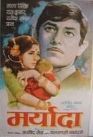 Maryada - Indian Movie Poster (xs thumbnail)