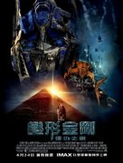 Transformers: Revenge of the Fallen - Taiwanese Movie Poster (xs thumbnail)
