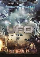 U.F.O. - Japanese Movie Poster (xs thumbnail)