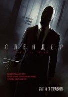 Always Watching: A Marble Hornets Story - Ukrainian Movie Poster (xs thumbnail)