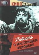 Povest o nastoyashchem cheloveke - Russian DVD cover (xs thumbnail)