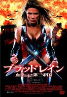 Bloodrayne: The Third Reich - Japanese DVD movie cover (xs thumbnail)