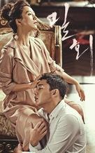 """Milhwe"" - South Korean Movie Poster (xs thumbnail)"