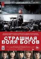 Kamisama no iu tôri - Russian Movie Poster (xs thumbnail)