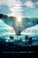 In the Heart of the Sea - Bulgarian Movie Poster (xs thumbnail)